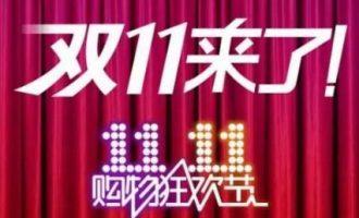 天猫双十一官方预售爆款清单(每日更新 2017年10月29日更新)